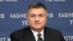 Статья. Арсен Аваков, Міністр Внутрішніх Справ України