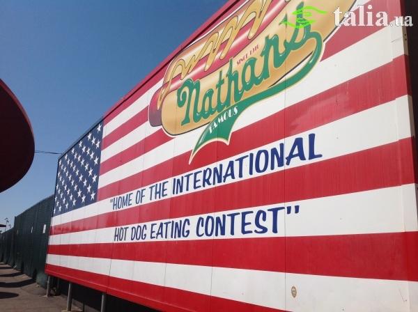 Именно здесь была открыта первая закусочная  Nathan's, которая торговала хот-догами. Кони-Айленд, Бруклин