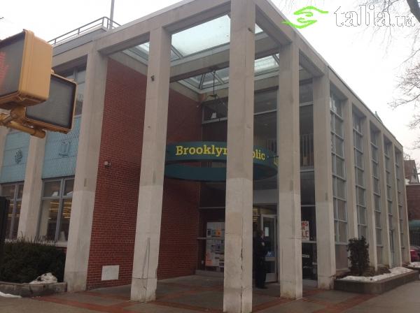 Бруклинская Публичная Библиотека (Brooklyn Public Library)