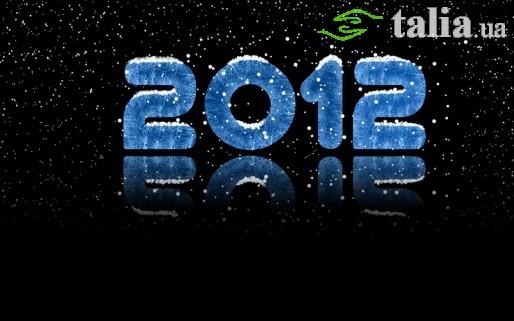 Итоги - 2012 года.