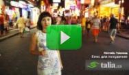 Видео. Секс для похудения, Pattaya Walking Street